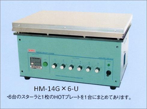 マイティ・スターラ HOT・U(多連式)